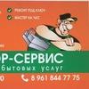 "Служба бытовых услуг ""ДЕКОР - СЕРВИС"" ЭЛИСТА"