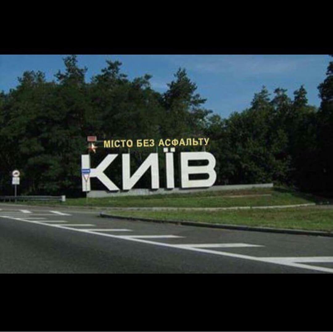 На въездах в Киев установят новые архитектурно-дорожные знаки - Цензор.НЕТ 3804