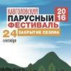 КАВГОЛОВСКИЙ ПАРУСНЫЙ ФЕСТИВАЛЬ 2016, 24 Сен.