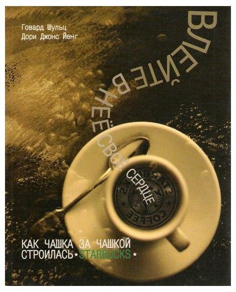 ТОП-10 книг-биографий людей из мира бизнеса  1. Уолтер Айзексон. 'Ст
