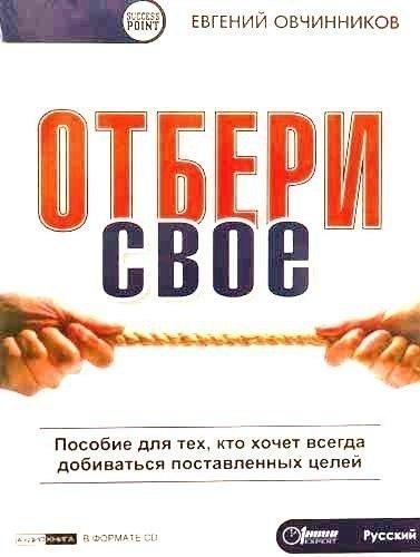 Евгений Овчинников. 'Отбери своё!'  А Вам не надоело каждое утро уго