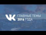 VK: Главные темы 2016 года