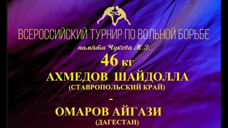 Вес кат 46 кг Омаров Айгази Дагестан Ахмедов Шайдолла Ставропольский край
