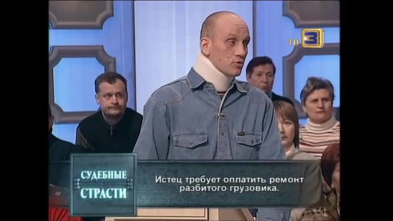 Судебные страсти (2010.02.11 Бывшая наркоманкаДрузья-соперникиБешенство)