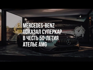 Mercedes-AMG представил очередной суперкар