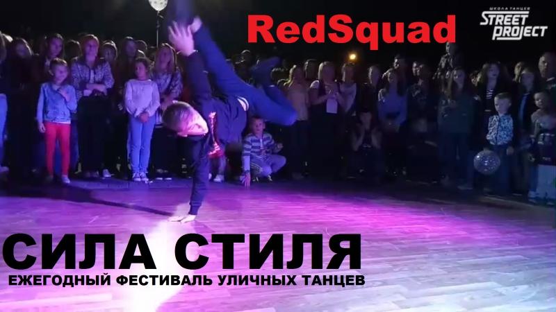 1 МЕСТО RedSquad ФЕСТИВАЛЬ УЛИЧНЫХ ТАНЦЕВ СИЛА СТИЛЯ