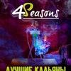 ✪ 4 Seasons ✪ Lounge Bar ✪ Харьков ✪
