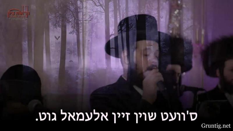 Mosdos Kedushas Zion Bobov - Yiddish Songs - Aron Wertzberger and Bobov Choir