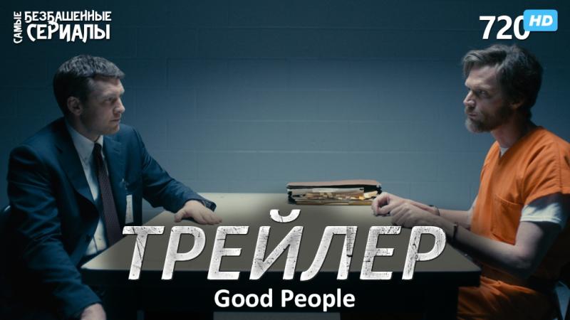 Охота на Унабомбера Manhunt Unabomber 1 сезон Трейлер Good People HD 720