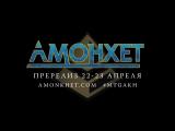 Пререлиз: Амонхет