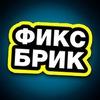 FIX-BRICK - магазин ЛЕГО/LEGO в Москве