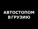 Автостопом в Грузию