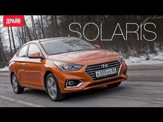 Hyundai Solaris II тест-драйв с Павлом Кариным