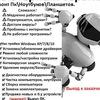 Ремонт ноутбуков\компьютеров Артемовск\Северск