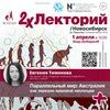 2хЛекторий Нск: Евгения Тимонова и Полина Кривых