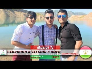 Садриддин & Валиджон & Умед - Бовар кун 2017 _ Суруди бехтарин 2017_HD.mp4