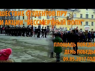 Шествие студентов ПРУ и акции Бессмертный полк (Площадь Победы, город Печора, 09.05.2017 год)