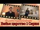 Бабье царство 1 Серия из 4 2012 Мелодрама