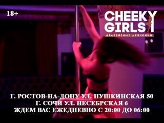 Cheeky girls - рязвязные девчонки