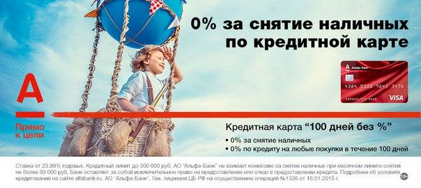 становится альфа банк кредитные карты беспроцентное снятие наличных 100 рублей кальсоны