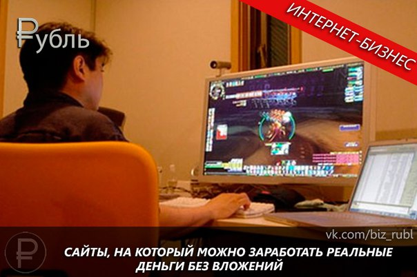 zarabativat-na-igrah-v-internete
