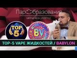 TOP-5 жидкостей по версии вейп шопа Babylon Vapeshop