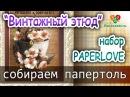 Папертоль PAPERLOVE - трехмерная картина из бумаги! Собираем ВМЕСТЕ!