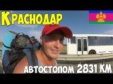 Краснодар - автостоп с водителем из психушки! Типичный Краснодар