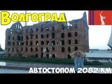 Волгоград - автостопом, две сотки положили! НЕПРЕДВИДЕННЫЕ РАСХОДЫ