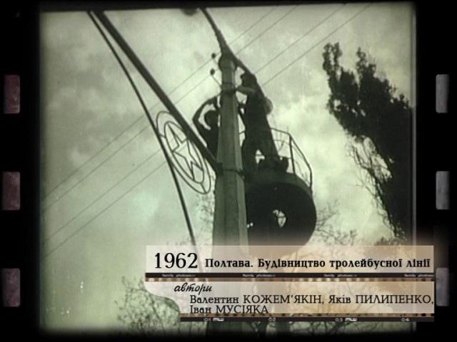 Історія, збережена в кінокадрах: Будівництво тролейбусної лінії