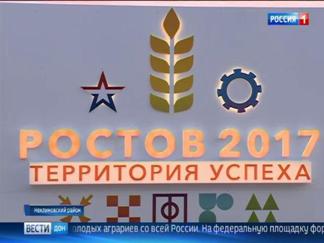 Сельхозфорум собрал на Дону 500 молодых аграриев со всей России