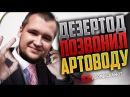 ДЕЗЕРТОД ЗВОНИТ АРТОВОДУ НА СТРИМЕ