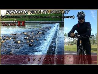 Велопрогулка по Минску. Часть 2 (в основном по центральной велодорожке)