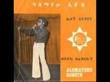 Alemayehu Eshete - Wededku Afekerkush