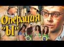 Иностранцы смотрят комедию Операция Ы Напарник