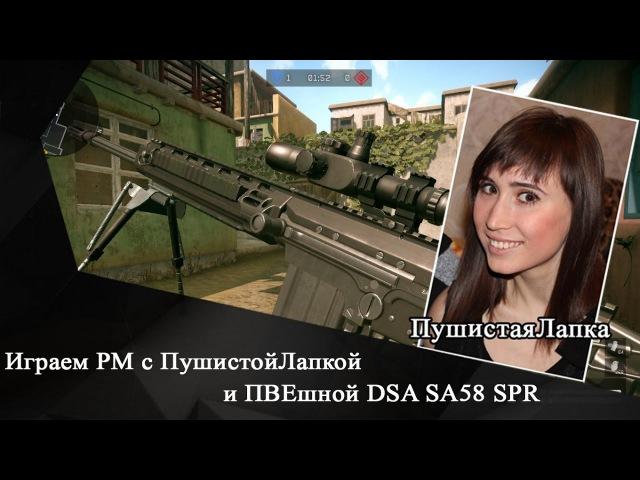 Играем РМ с ПушистойЛапкой и ПВЕшной DSA SA58 SPR