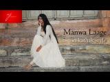Manwa Laage  Kathak Style  Dance Cover    Happy New Year  Dancing Amrita