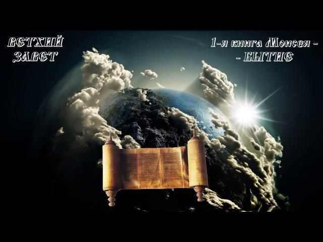 1. Библия. ВЕТХИЙ ЗАВЕТ. 1-я книга Моисеева БЫТИЕ (главы с 1 по 25)