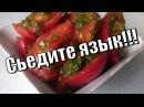 Помидоры по корейски Язык проглотите Tomatoes in Korean