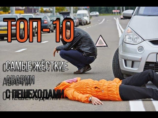 Топ 10 ЖЁСТКИХ аварий с участием пешеходов