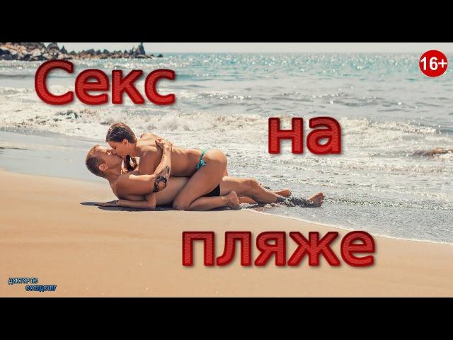 Секс на пляже лизать разделяю