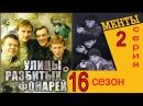 Улицы разбитых фонарей Менты 16 сезон 2 серия