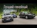 Skoda Kodiaq, Renault Koleos, Kia Sorento Prime: какой кроссовер лучше?