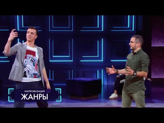 Импровизация «Жанры» с Гариком Мартиросяном. Два граффитчика хотят разукрасить стену. 2 сезон, 23 серия (35)