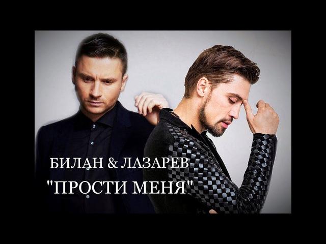 БИЛАН ЛАЗАРЕВ ПРОСТИ МЕНЯ Премьера 2017 Fan Video