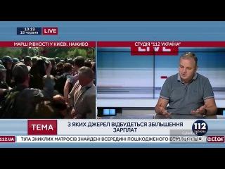 Киев. Первые стычки на гей-параде. 112 канал. 18 июня 2017 г.