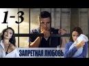 Запретная любовь 1-2-3 серия сериал 2016 Детективная мелодрама / фильмы и сериалы н ...