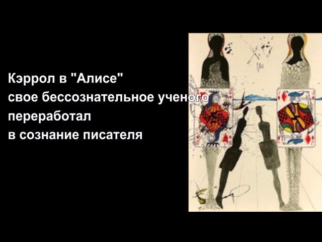 алиса в стране чудес как источник психологических открытий