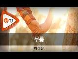 IU (아이유) – Knees (무릎) karaoke