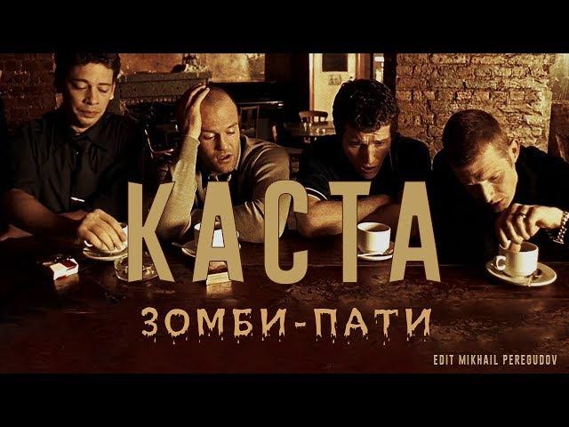Каста - Зомби-пати (by Guy Ritchie)
